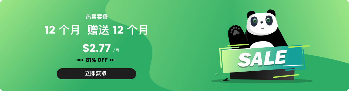 熊猫VPN 现时促销