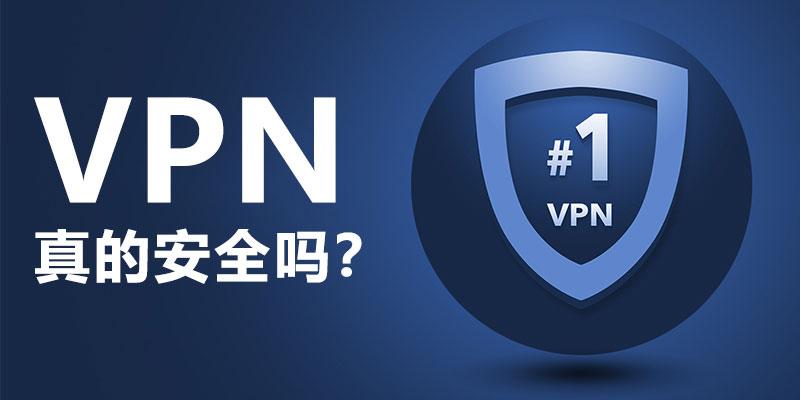 VPN 安全吗