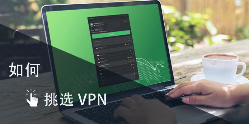 如何挑选 VPN:这10大挑选标准缺一不可
