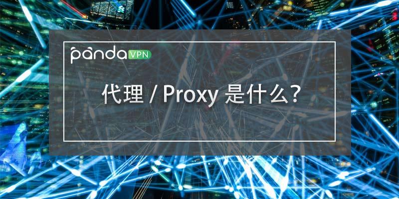 代理(服务器)是什么?Proxy 如何工作?有何作用?