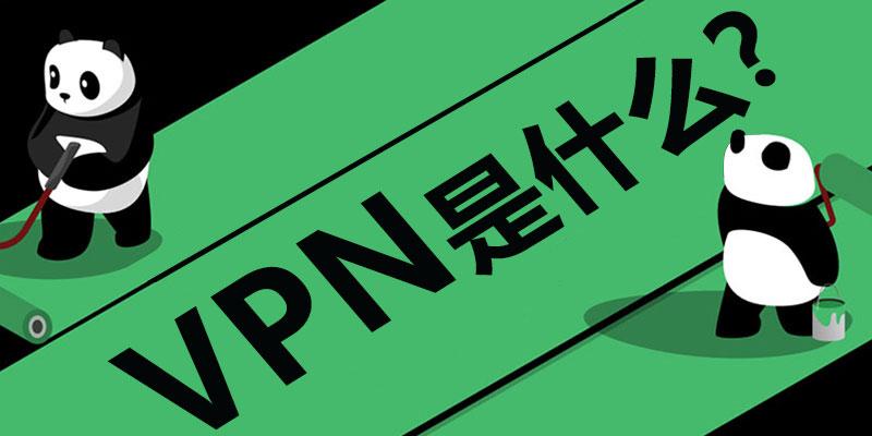 VPN 是什么?为什么需要 VPN? 怎么选择 VPN?