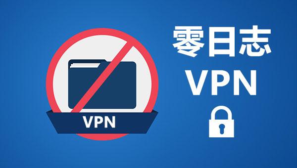 安全的 VPN 执行零日志政策
