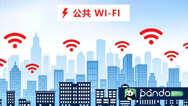 使用公共 Wi-fi 隐藏 IP 地址