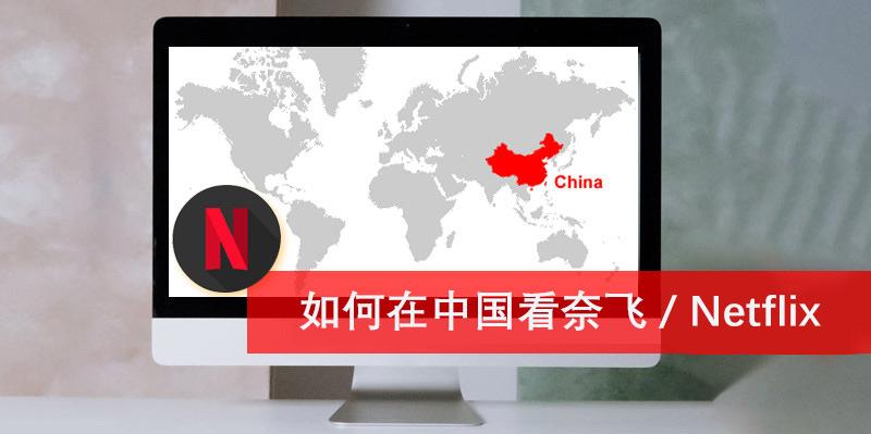 如何在中国看奈飞 / Netflix