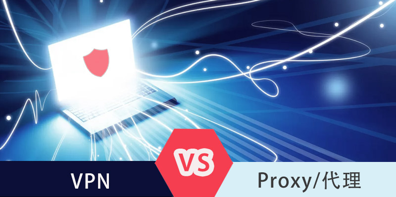 VPN 对比代理 proxy