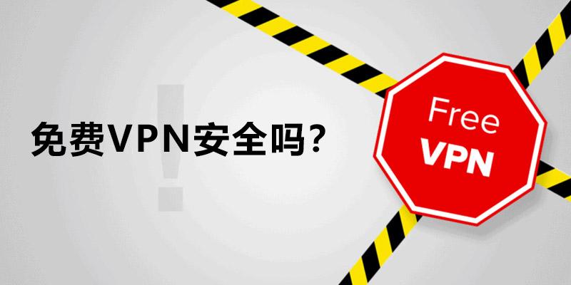 免费 VPN 不安全?6个关于 VPN 免费的真相