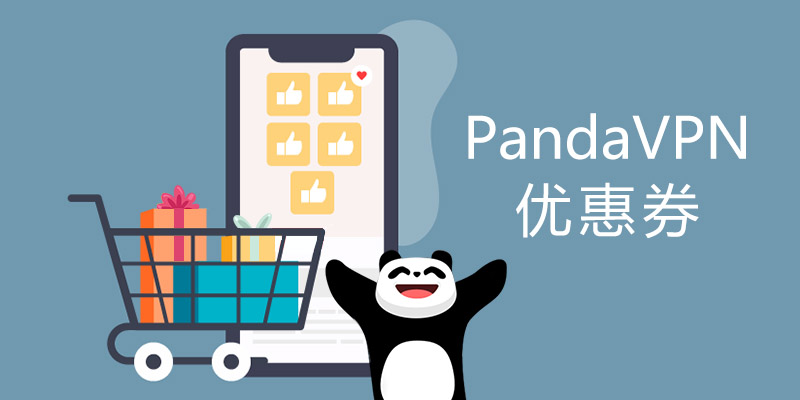 PandaVPN 优惠券:一键省钱,畅游全网