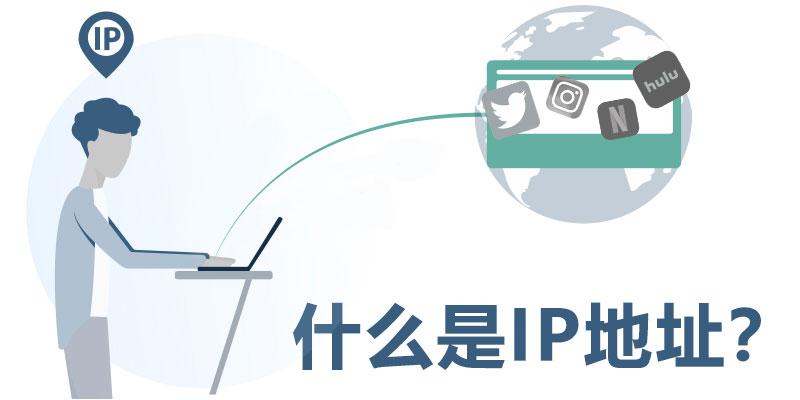 IP 是什么?VPN 如何隐藏你的 IP 地址